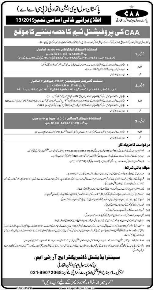 CAA Jobs August 2019 by  www.caapakistan.com.pk - Civil Aviation Authority