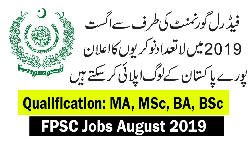 FPSC Jobs August 2019 - Apply Online - Consolidated Advertisement No.08/2019