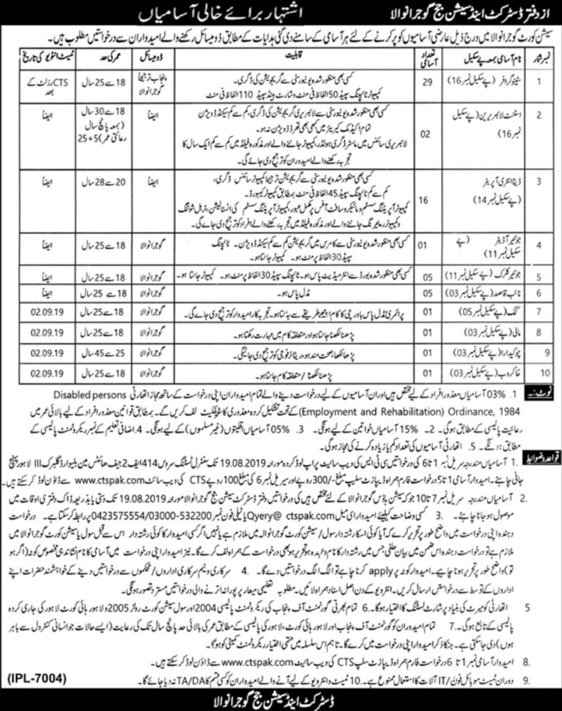 District And Session Court Gujranwala Jobs August 2019 - 62 Vacancies