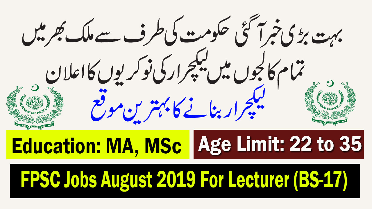 Photo of FPSC Jobs August 2019 For Lecturer (BS-17) Apply Online – Advertisement No.08/2019