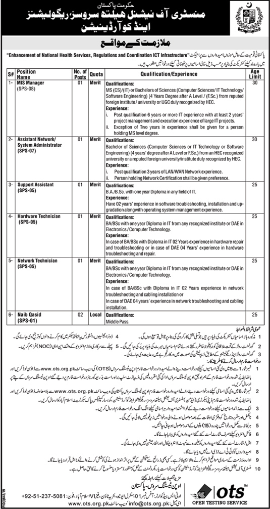 Photo of Ministry of National Health Services Jobs 2019 – Latest new Vacancies