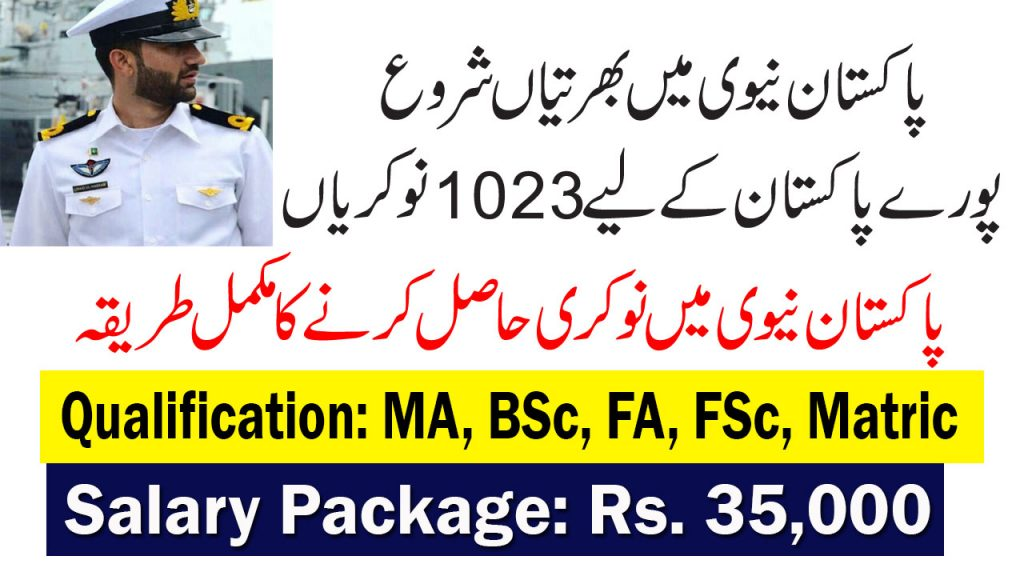Join Pak Navy as Civilian 2019 | A-2020 Batch | 1023+ Vacancies - Online Apply