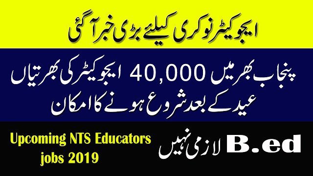 Photo of Upcoming NTS Educators jobs 2019 | 40,000 New Educators jobs Approval