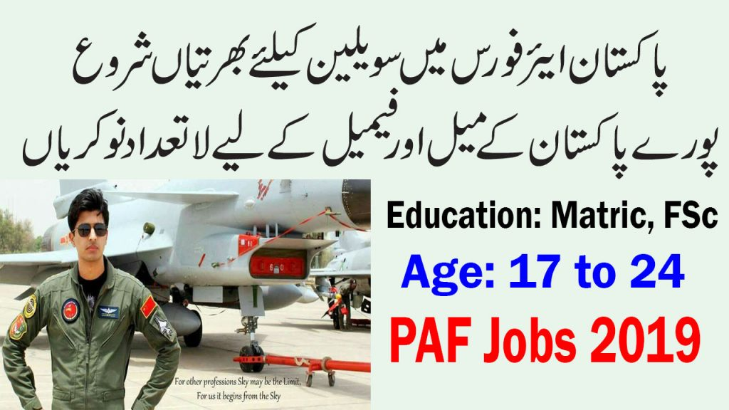 Join Pak Air Force 2019 - (300 Posts) - Pak Air Force Jobs August 2019