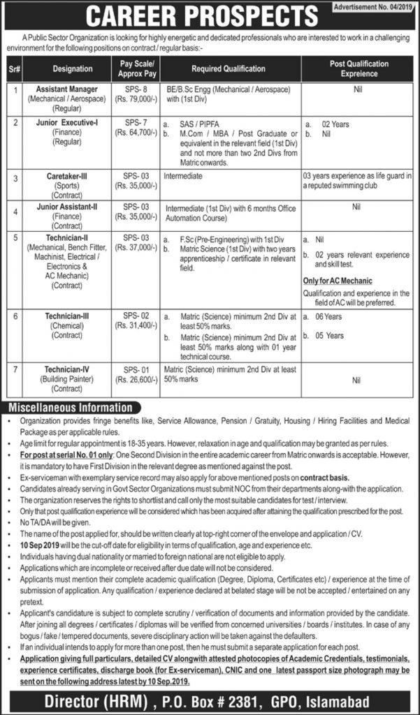 PAEC Jobs August 2019 - Pakistan Atomic Energy Commission Latest Job