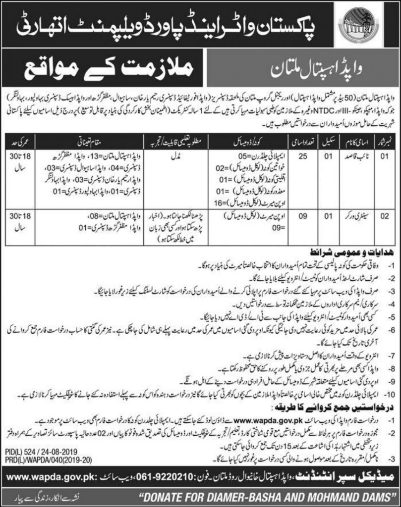 WAPDA Hospital Multan Jobs 2019 - Latest new Vacancies