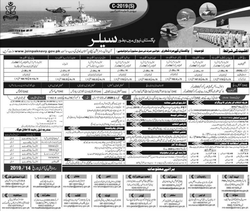 Join Pak Navy as Sailor (S) Batch C-2019 - www.joinpaknavy.gov.pk - (500 Posts)