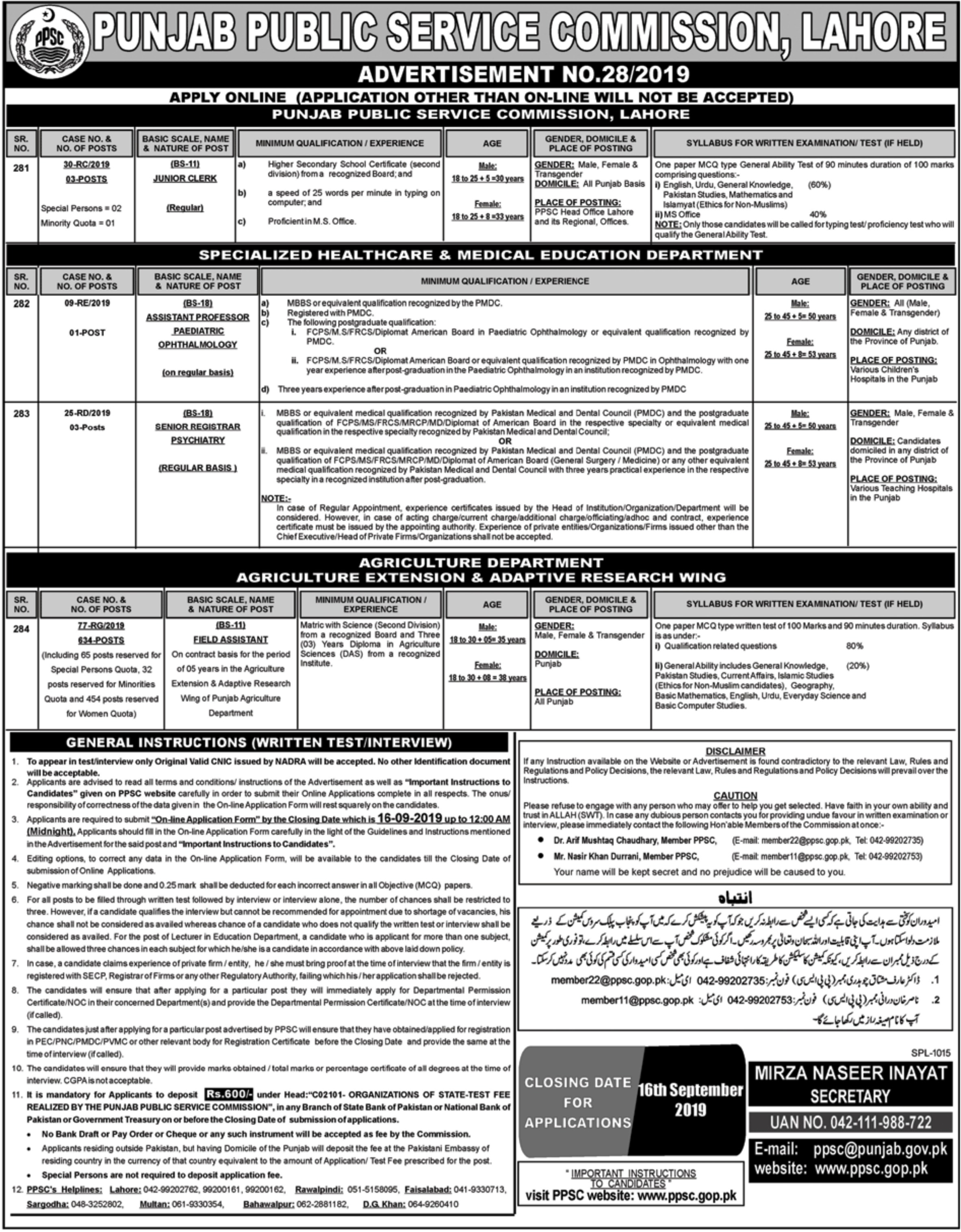 Photo of PPSC Jobs September 2019 For Field Assistant (BS-11) – (634+ Vacancies)