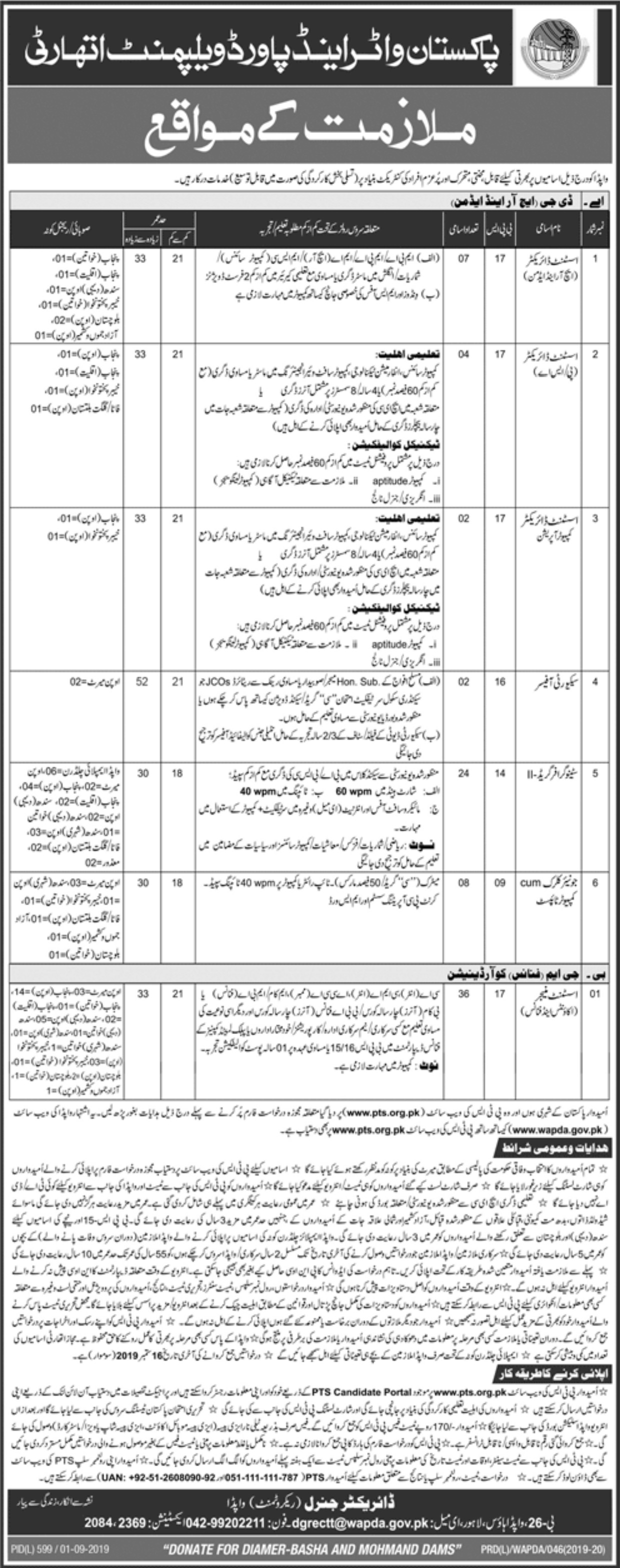 Photo of WAPDA Jobs September 2019 – Water & Power Development Authority job by PTS