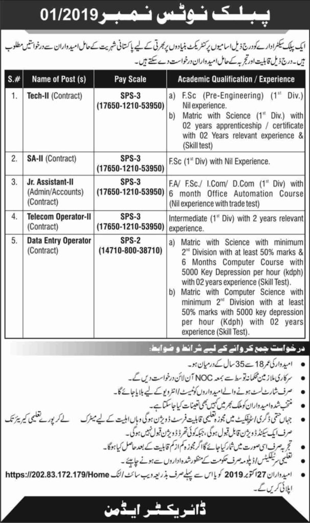 Atomic Energy Commission Jobs 2019