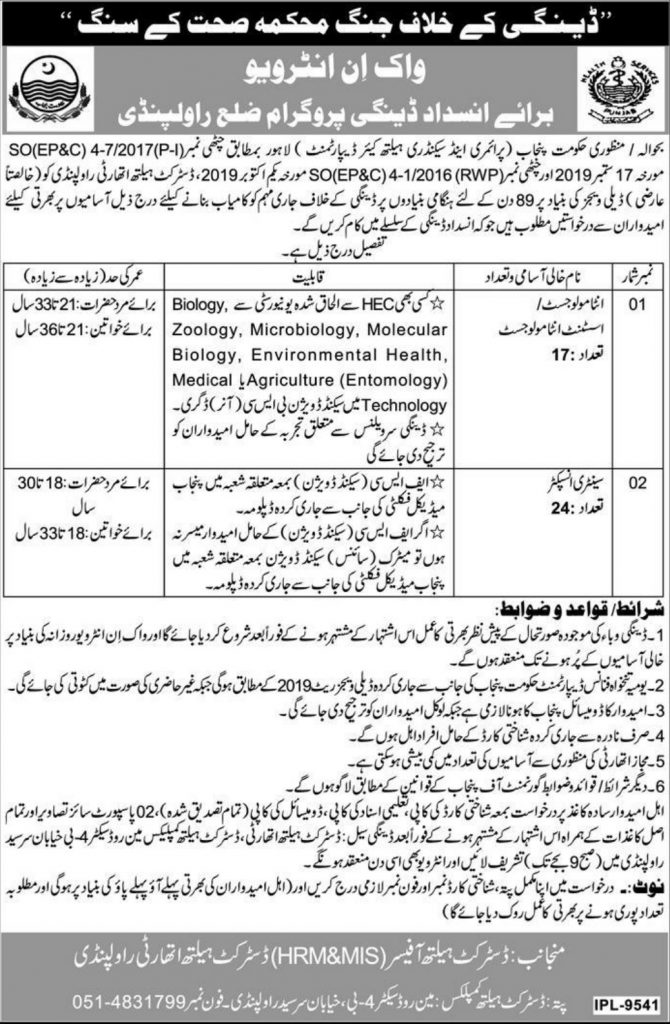 District Health Authority Rawalpindi Jobs 2019