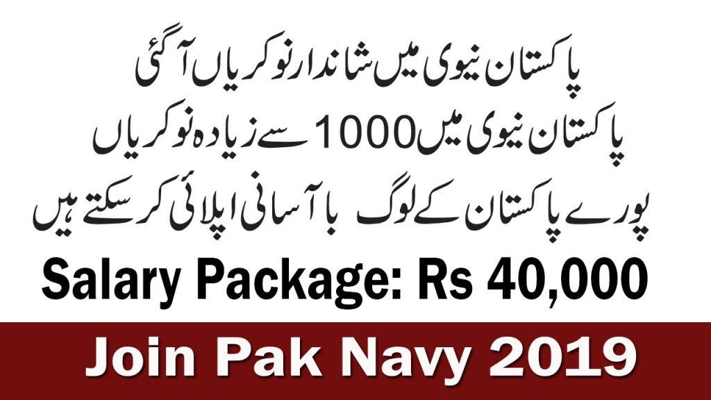 join pak navy 2019