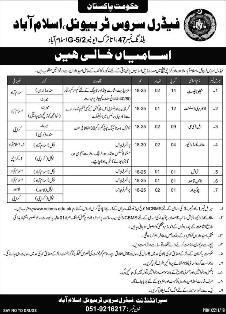 Federal Service Tribunal Islamabad Jobs 2019