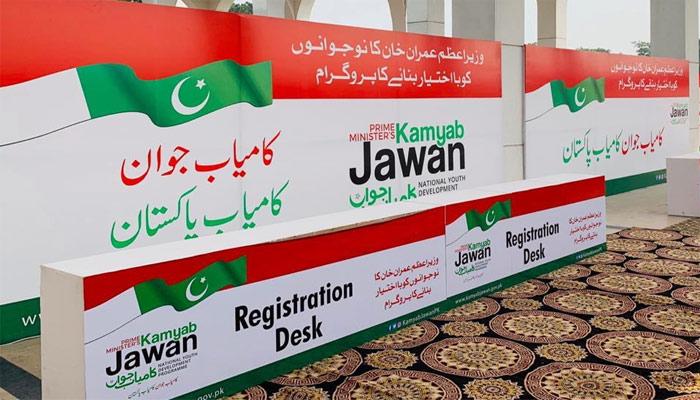 How to apply online for 100 Billion Kamyab Jawan Programme Full Details