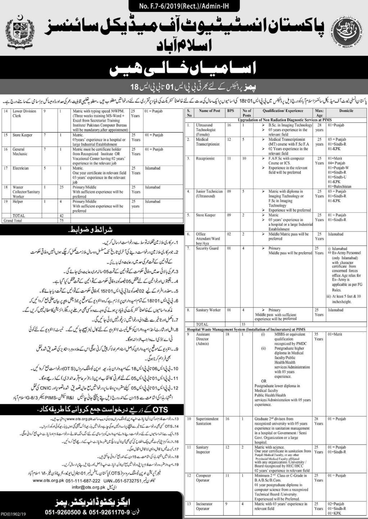 Photo of PIMS Islamabad Jobs 2019 – Pakistan Institute of Medical Sciences job 2019