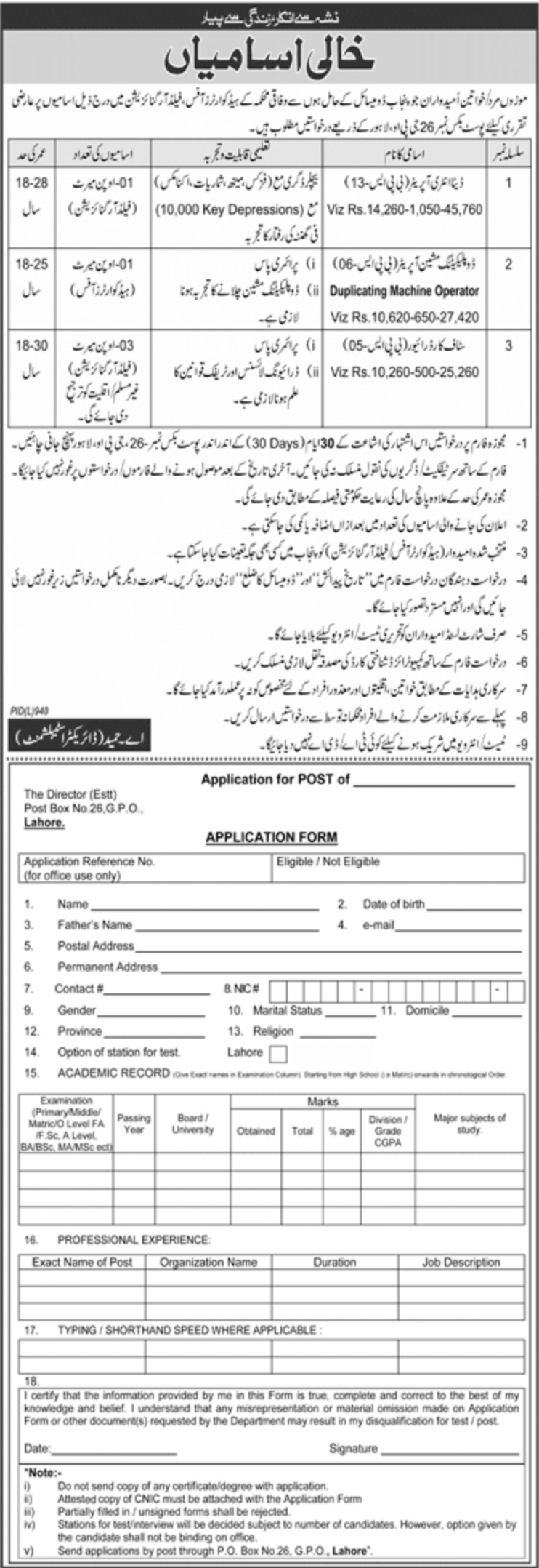 Field Organization Jobs 2019 P.O.Box 26 Lahore