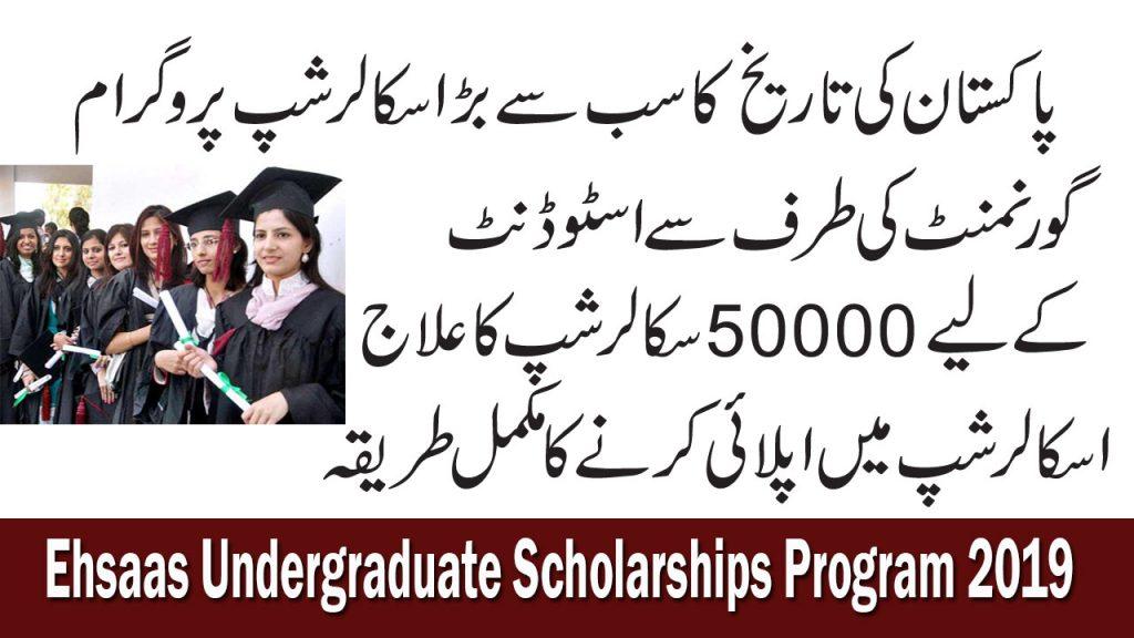 Ehsaas Undergraduate Scholarships Program 2019