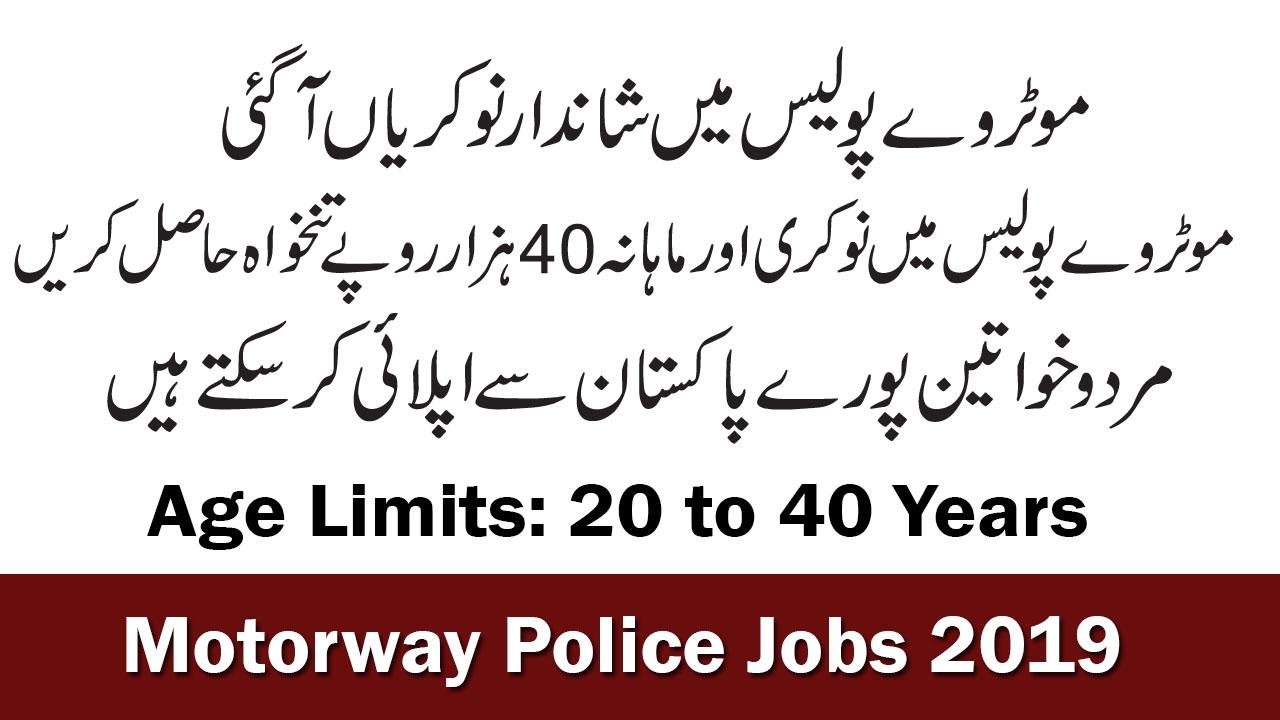 Motorway Police Jobs 2019