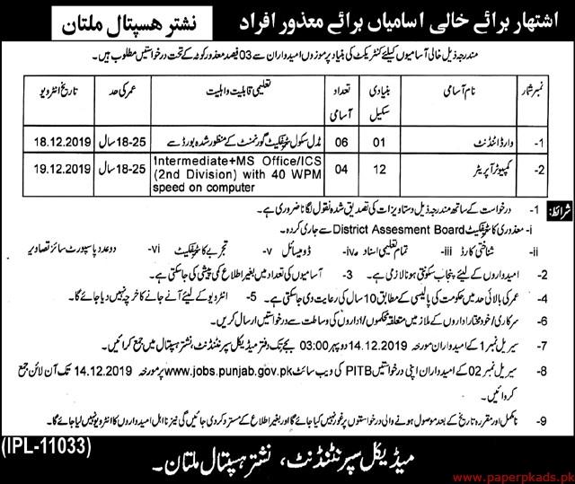 Nishtar Hospital Multan Jobs 2019