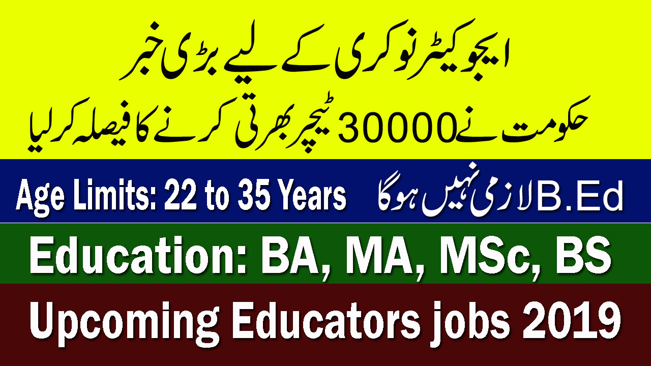 Upcoming NTS Educators jobs 2019