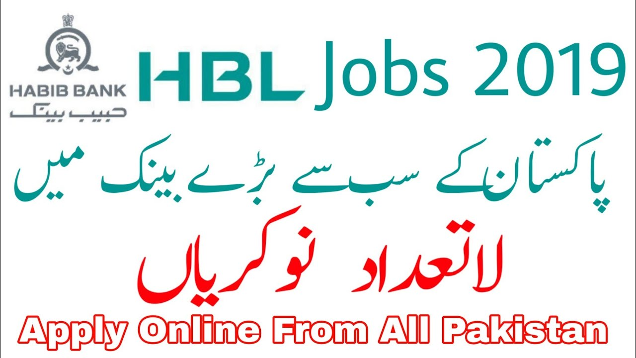 HBL Jobs 2020 For Cash Officer