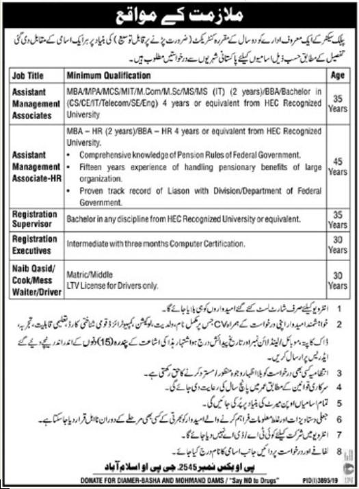 PO Box No 2545 Islamabad Jobs 2020