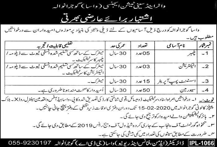 WASA Jobs 2020 Gujranwala