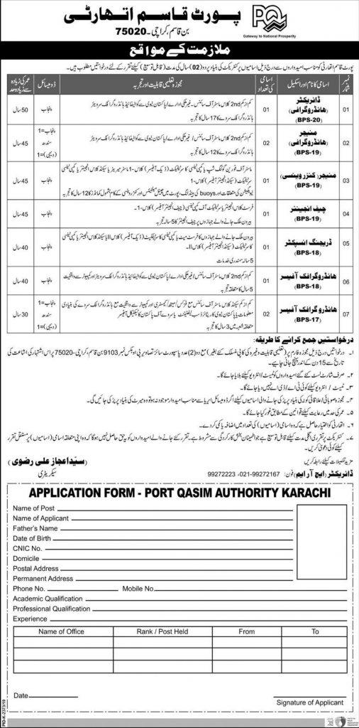 Port Qasim Authority jobs 2020