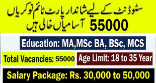 State Life Insurance Corporation of Pakistan Jobs 2020
