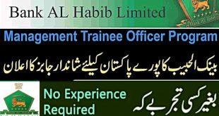 Bank Al Habib Jobs 2020
