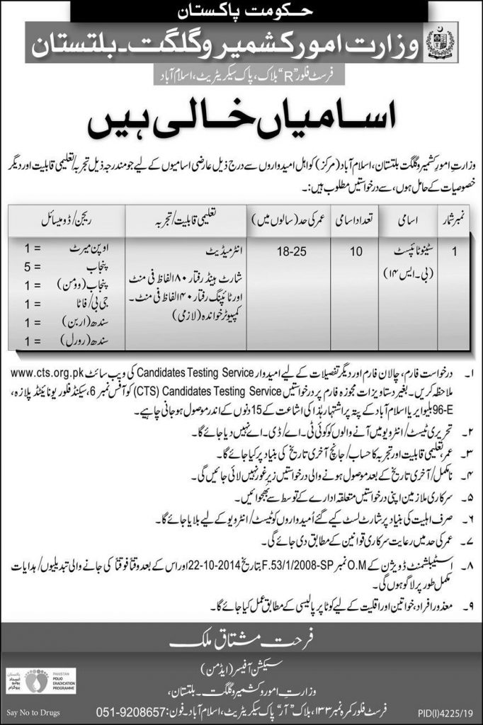Ministry of Religious Affairs Jobs 2020 For Stenotypist by Govt Of Kashmir