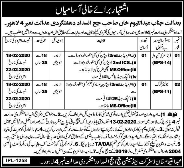 District & Session Court Lahore Jobs 2020