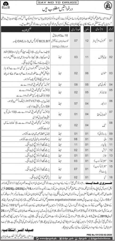 Services And General Administration Department Jobs 2020