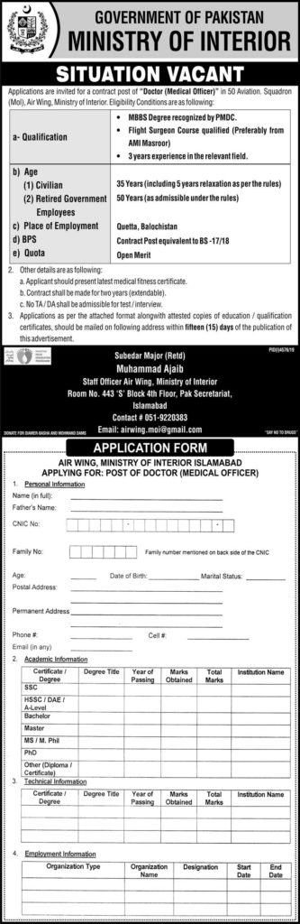 Ministry Of Interior jobs 2020