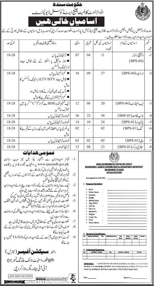 Sindh Environment Climate Change & Coastal Development Jobs 2020