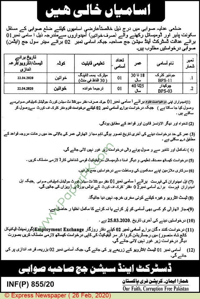 District and Session Court Swabi Jobs 2020