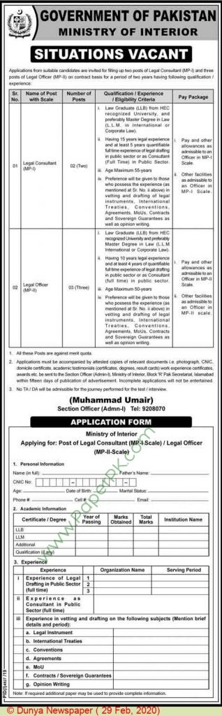 Ministry of Interior Islamabad Jobs 2020