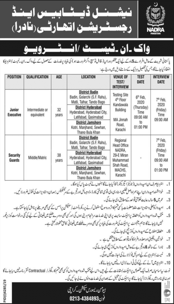 NADRA Jobs 2020 in Karachi