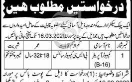 PO Box No 66 Peshawar jobs 2020
