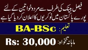 Faysal Bank New Jobs 2020