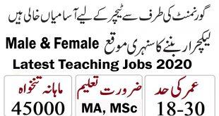 University of Lahore New Jobs 2020