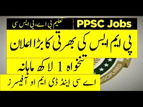 PPSC Jobs 2020 For PMS