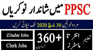 PPSC New Jobs March 2020