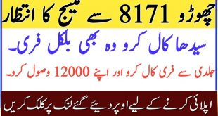 Ehsaas Emergency Cash Program New update