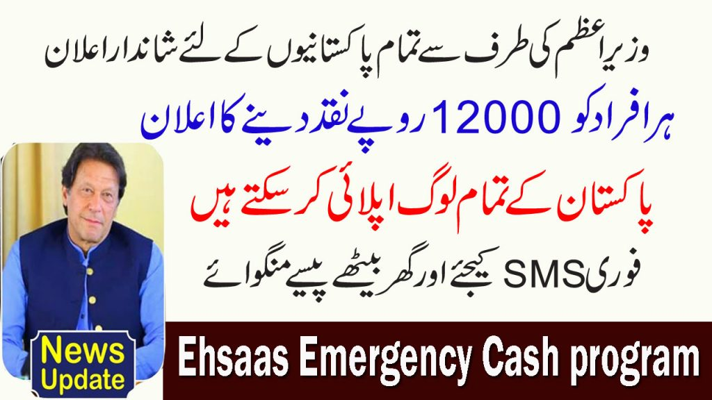 PM Ehsaas Emergency Cash Program 2020
