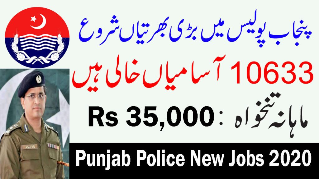 Punjab Police New Jobs 2020