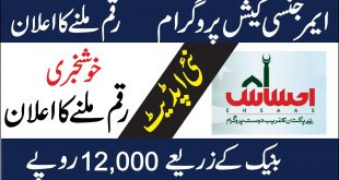 Ehsaas Emergency Cash Program start from 08 April 2020
