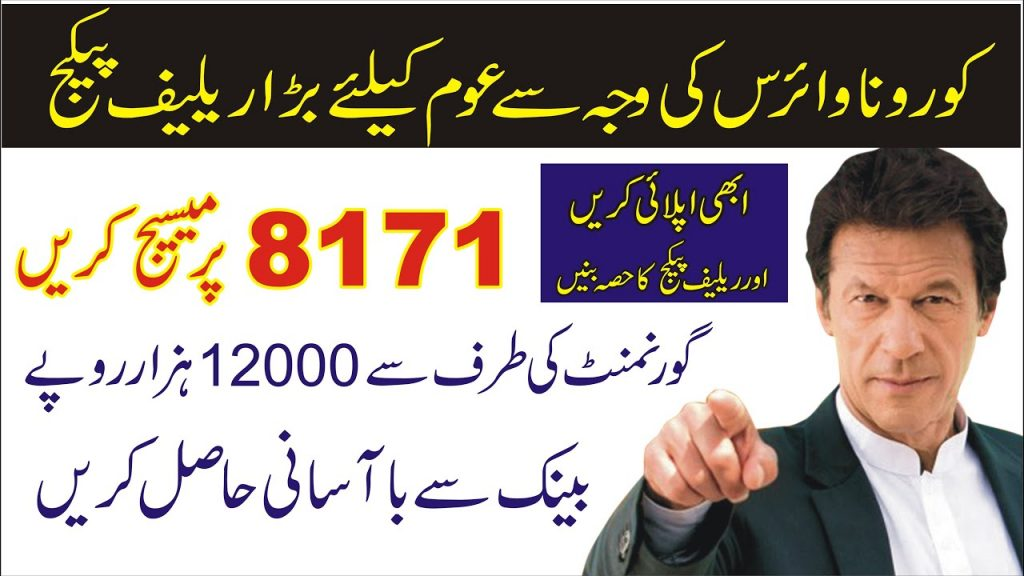 How to apply for Ehsaas Emergency Cash Program 2020