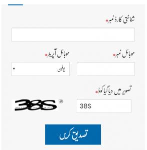 Ehsaas Labour Program Registration