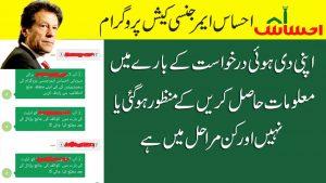 PM Ehsaas Cash Program